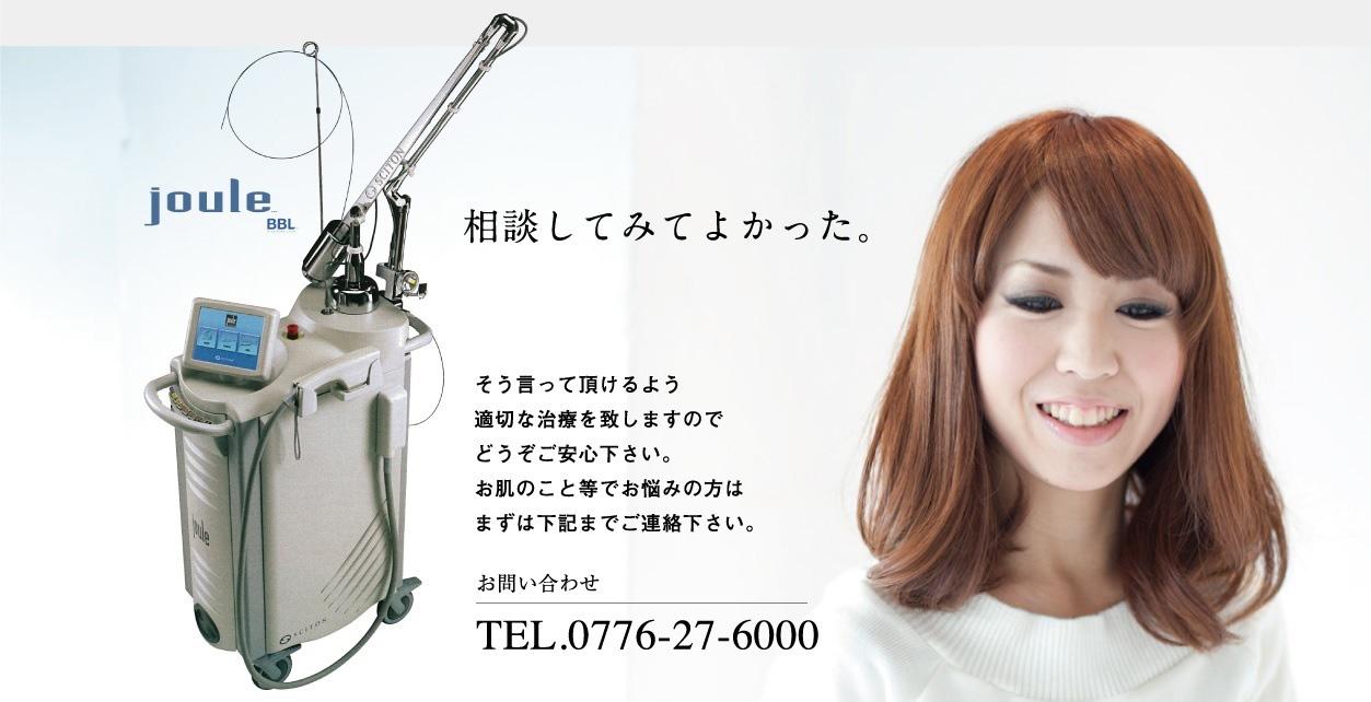 お問い合わせ TEL.0776-27-6000